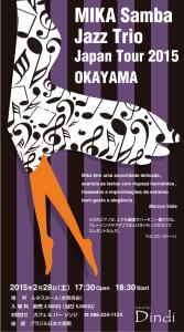 okayama front
